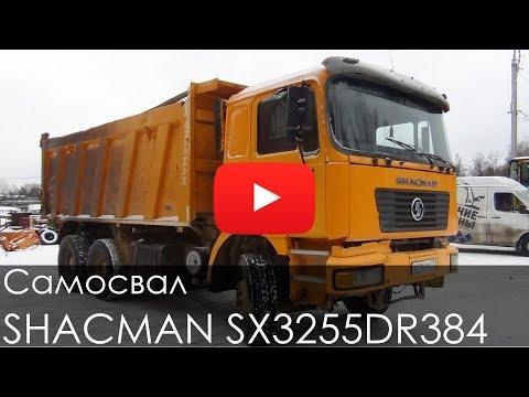 Самосвал SHACMAN SX3255DR384 2012, 68004 км