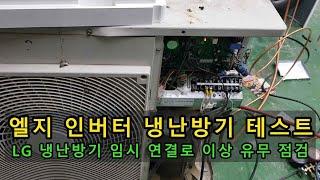 엘지 인버터 냉난방기 테스트 - LG 냉난방기 임시 연…