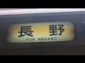 高尾駅4番線 高尾始発長野行き 接近、停車中放送 発車メロディ