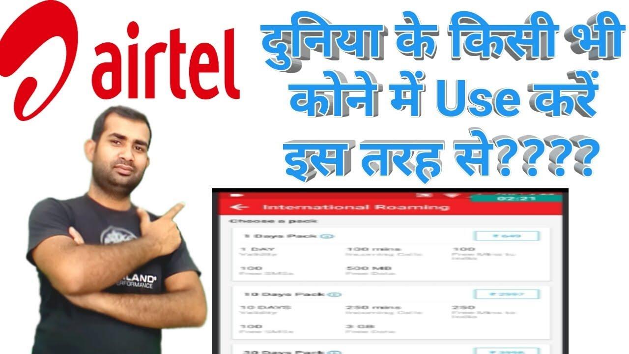 How to use airtel in Saudi Arabia || AIRTEL duniya KE kisi bhi kone me use  kare aise?