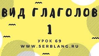 Сербский язык. Урок 69. Вид глаголов - 1
