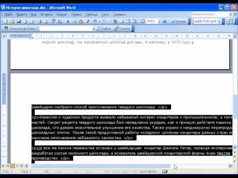 Изменения ориентации страницы в Word 2003