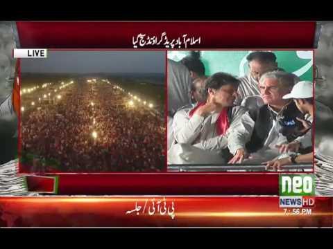 Imran Khan arrives at the Parade Ground Islamabad. #YaumETashakur #NeoNews