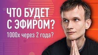 ЭФИР Масштабируется 1000x !??!?   ВИТАЛИК БУТЕРИН рассказал правду про планы Ethereum 2019