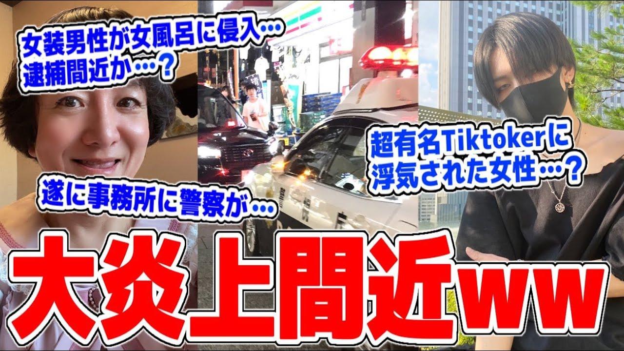 【緊急生放送】遂に警察が事務所に来ました…有名TikTokerと付き合っていたメンヘラ彼女がやばい…?女装おっさんが女湯に入って逮捕か