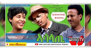 HDMONA - Coming Soon - ኣሳላጢ ብ ዳኒአል ጂጂ Asalati by Daniel Tesfagergsh  New Eritrean Comedy Movie 2019