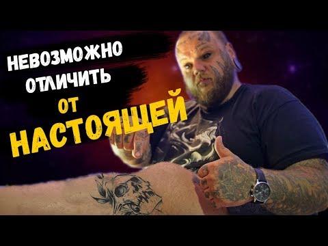 Как делается временная татуировка