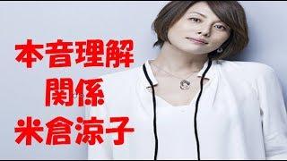「本音でわかり合える関係がいいです」 米倉涼子さん(女優) http://ww...