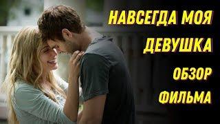 НАВСЕГДА МОЯ ДЕВУШКА ФИЛЬМ 2018 / Обзор #1 ДЖЕССИКА РОТ И АЛЕКС РОУ