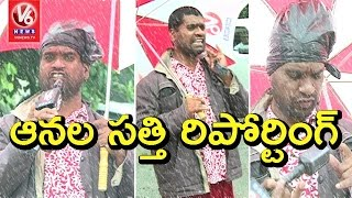bithiri sathi reporting on heavy rains   funny conversation with savitri   teenmaar news   v6 news