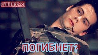 СМЕРТЬ СТАЙЛЗА СТИЛИНСКИ / Stiles Death