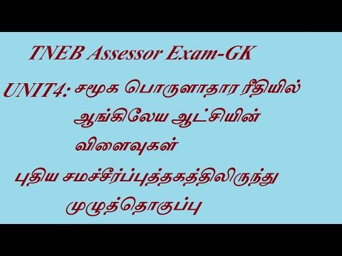 TNEB Assessor Exam - Gk-சமூக பொருளாதார ரீதியில் ஆங்கிலேய ஆட்சியின் விளைவுகள்