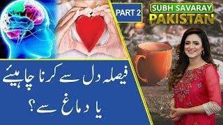 Subh Savaray Pakistan Part 2  Faisla Dil Say Karna Chahye Ya Dimagh Say  14 December 2019