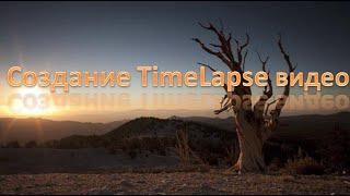 Создание простого Timelapse видео в Movie Maker