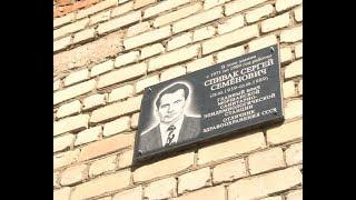 Мемориальная доска С.С.Спиваку