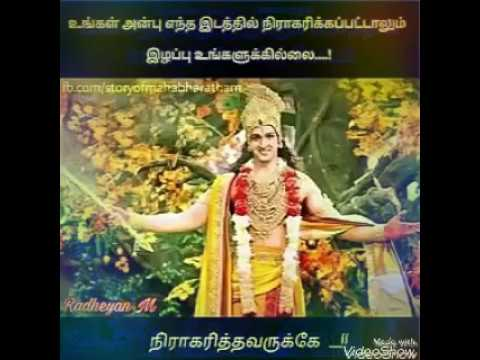 Bhagavad Gita Lines For Whats App Status Youtube