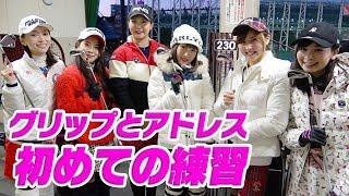 【初心者ゴルフ】プロ直伝!1から学べる基本動作! 初スイングの結果は・・・!? thumbnail