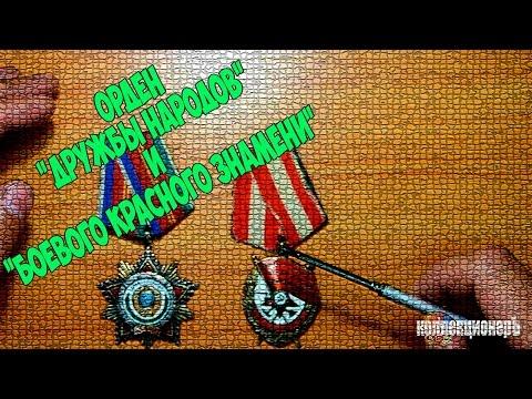 Обзор и стоимость Ордена Дружбы народов и ордена Боевого Красного знамени