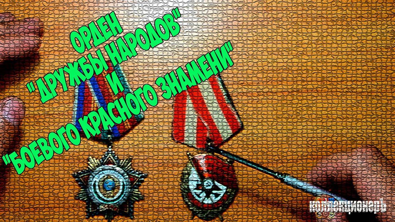 Обзор награды СССР: «Орден Красного Знамени» - YouTube
