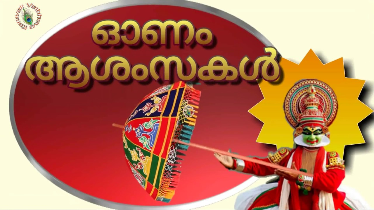 Onam Wishes In Malayalamwallpapersanimationgreetingsquotes
