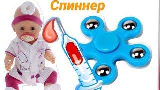 Фиджет Спиннер/Укол/Baby Born/Весело Играем В Доктора/Видео Для Детей
