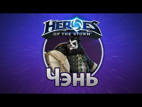 видео: heroes of the storm — Чэнь Буйный Портер