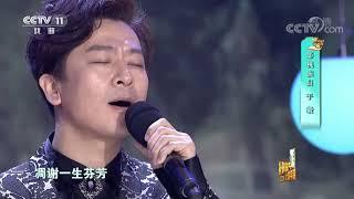 [梨园闯关我挂帅]歌曲《她知道》 演唱:于毅| CCTV戏曲