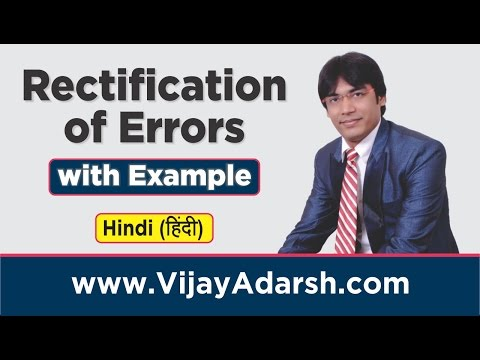 Rectification of Errors - Concepts with Example by Vijay Adarsh   Stay Learning   (HINDI)