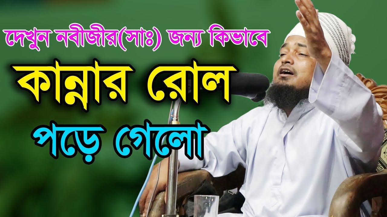 Bangla Waz 2018 Maulana Farhad Uddin দেখুন নবীজীর জন্য কিভাবে কান্নার রুল পড়ে গেলো
