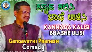 Pranesh Comedy - Kannada Kalisi Bhashe Ulisi | Live Show 58 | OFFICIAL Pranesh Beechi