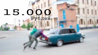 Первая Машина! За 15 Тысяч Рублей. Ваз 2107