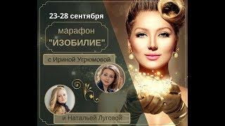 Изобилие. Онлайн-марафон Ирины Угрюмовой и Натальи Луговой. День 1. Как изменить судьбу?