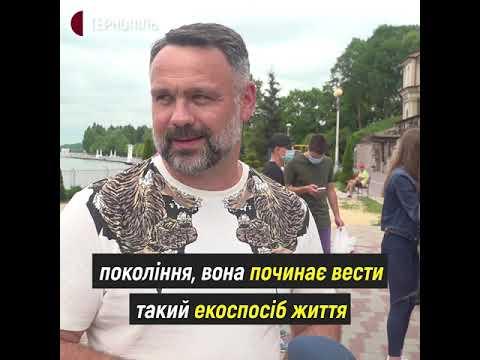 Суспільне. Тернопіль: У Тернополі провели екологічну акцію до Міжнародного дня відмови від поліетиленових пакетів