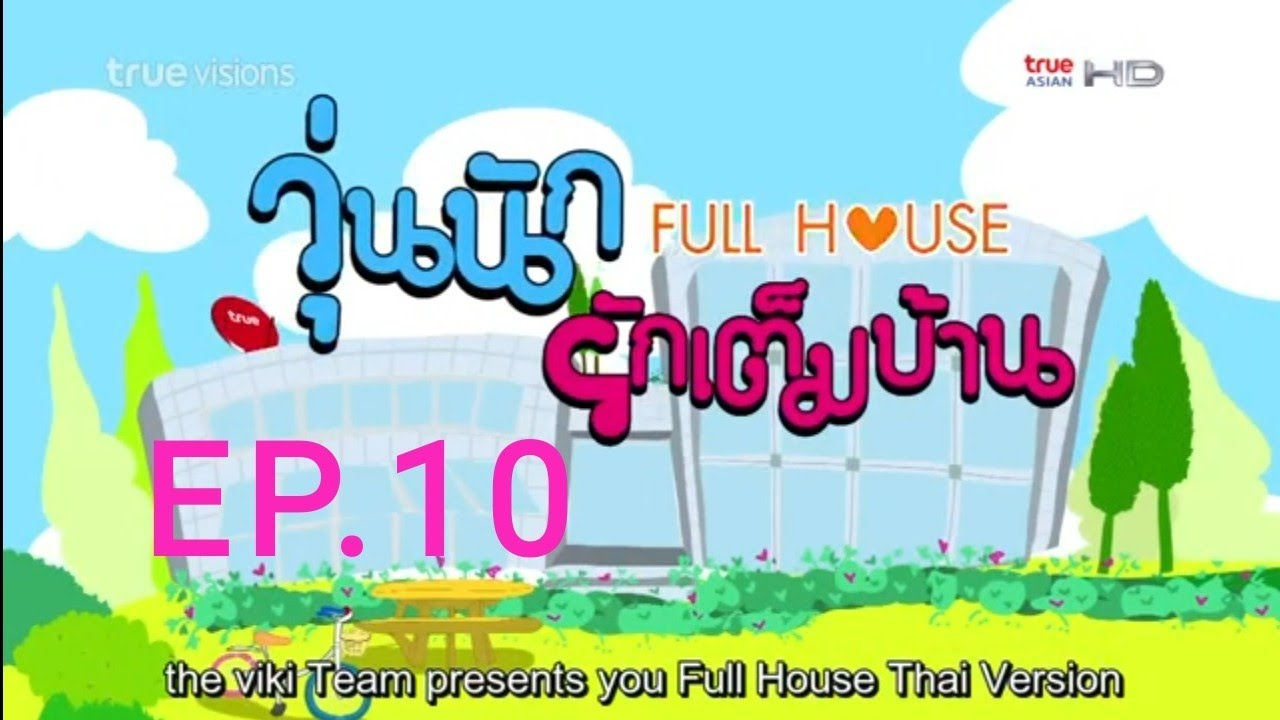 Download Full house (2014) thai drama || ep. 10 full [eng subs]