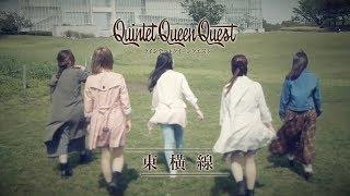 5人組ガールズバンド「Quintet Queen Quest」(クインテットクイーンク...