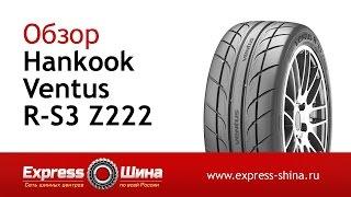 Видеообзор летней шины Hankook Ventus R-S3 Z222 от Express-Шины