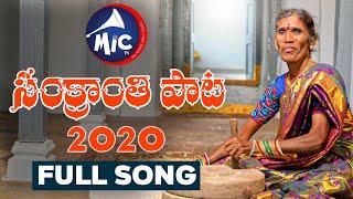 Sankranthi Full Song 2020 | Kanakavva | Charan Arjun | MicTv