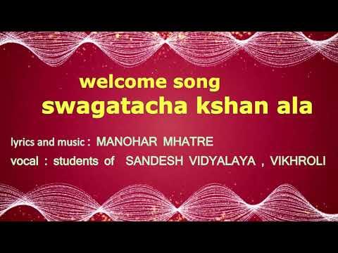 Welcome Song Marathi ..Swagat Geet .. Swagatacha Kshan Ala (स्वागताचा क्षण आला)