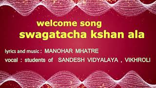 welcome-song-marathi-swagat-geet-swagatacha-kshan-ala
