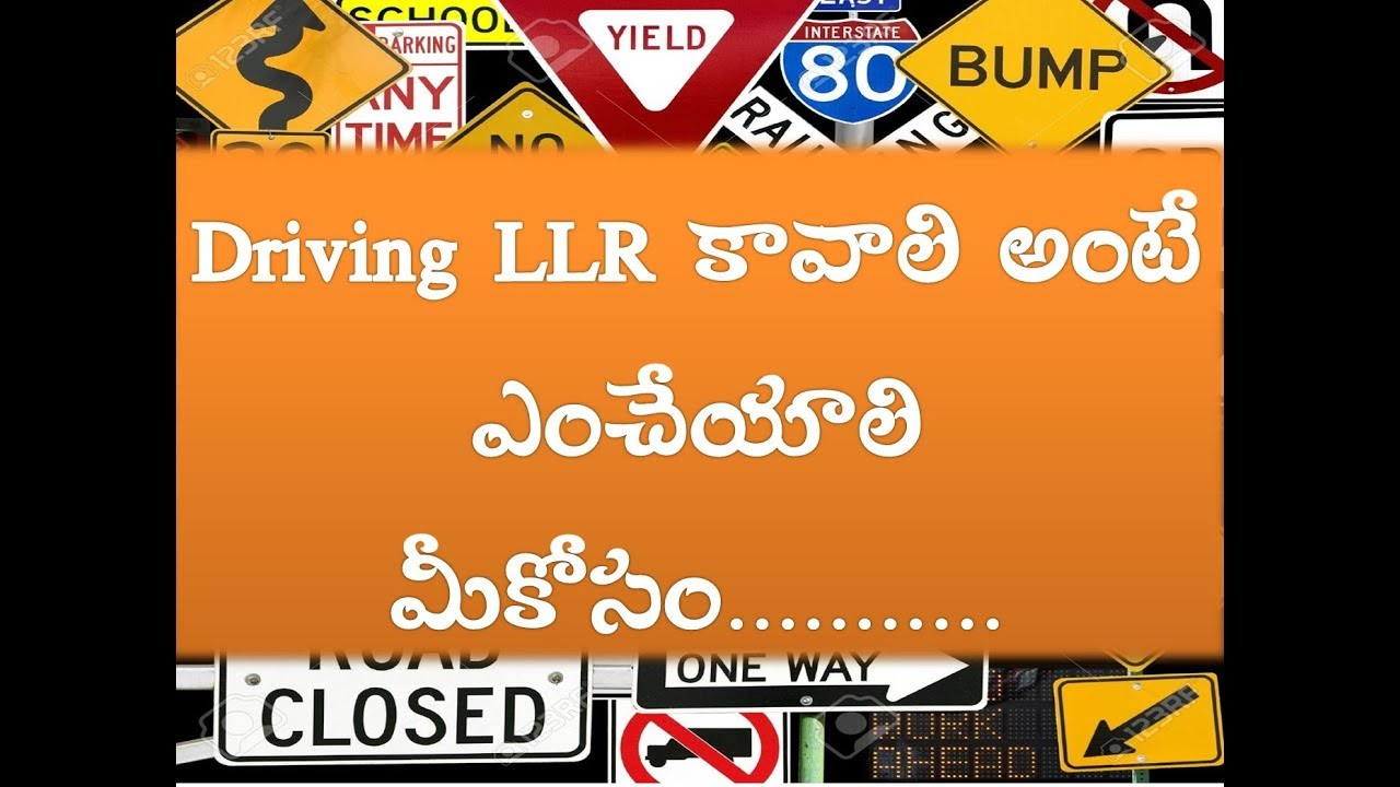 How to get llr for driving licence in andhra pradesh state youtube how to get llr for driving licence in andhra pradesh state buycottarizona Image collections