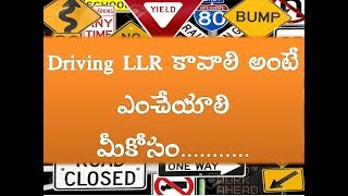 How to Get LLR for Driving Licence in Andhra Pradesh State