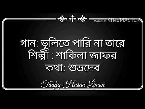 Vulite Parina Tare (ভূলিতে পারিনা তারে) | Lyrics | Shakila Zafar | Shuvro Dev | TH Limon