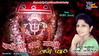 Dadi Ji Tharo Gajro Lage Pyaro / Devotional Rani Sati Bhajan / Bhim Sain / Bala Kaushik