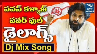 Pawan Kalyan Powerful Dialogues Dj MIX Song | Janasena Mashup Song | #voteforjanasena | New Waves