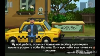 Прохождение игры:Бородач Понять и Простить (ANDROID)!!!!!!  #2