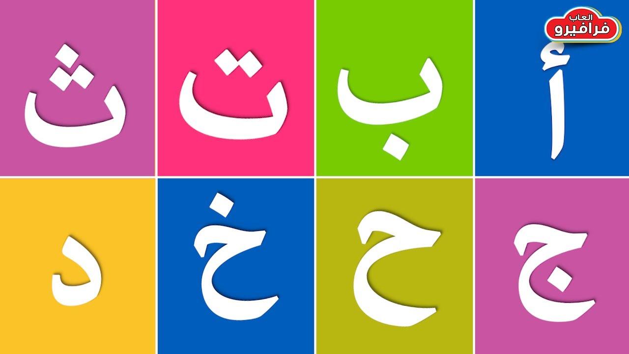 أغنية الحروف الأبجدية العربية للأطفال - أنشودة حروف الهجاء