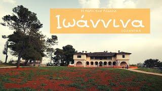Στην Άρτα τα ΣΠΑΝΕ & Τα θρυλικά Ιωάννινα | Ioannina the beautiful capital of Epirus