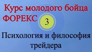 Психология и философия трейдера (Обучение Форекс Урок 3)(Обучение Форекс. Психология и философия трейдера. Из этого видео вы узнаете о 5 принципах, которыми должен..., 2014-10-31T18:41:03.000Z)