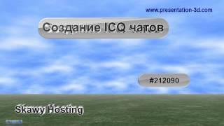 как создать свой ICQ чат? GANGNAM STYLE