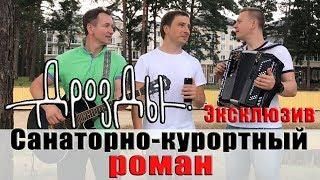 Санаторно-курортный роман (ЭКСКЛЮЗИВ)